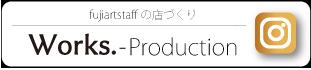 fujiartstaffの店づくり Works - Production